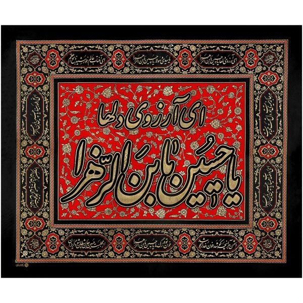کد 49 پلاکارد افقی ای آرزوی دلها یا حسین یابن الزّهرا