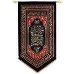 پلاکارد عمودی اللهم ارزقنی شفاعه الحسین یوم الورود کد 230