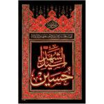 پلاکارد عمودی حسین سید الشهداء کد 270