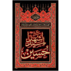پلاکارد عمودی اللهم ارزقنی شفاعه الحسین یوم الورود کد ۲۳۰