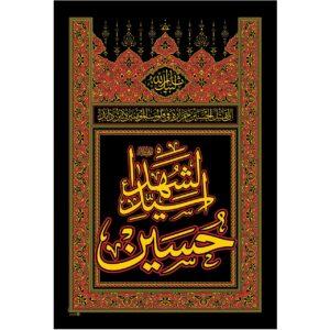پلاکارد عمودی حسین سید الشهداء کد ۲۷۰